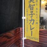 美智子カレー - 卓上のミニ幟