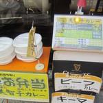 美智子カレー - 本日のカレー紹介とお弁当もできます