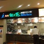 30981497 - 品川プリンスホテル アネックスタワー2F 「品川キッチン」の中