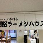 釧路ラーメンハウス -