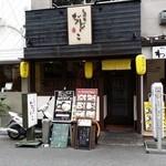 ぢどっこ - 御霊神社の斜め前