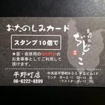ぢどっこ - スタンプカード