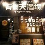 THE 有鳥天酒場 -