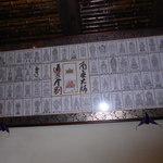 どとう ぜにや  - カウンター席の壁には四国八十八箇所の寺院名。ご利益ちょうだい!
