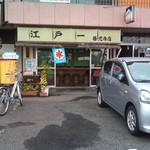 江戸一 - 店頭に駐車スペース有り
