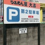 大喜 - 第2駐車場看板