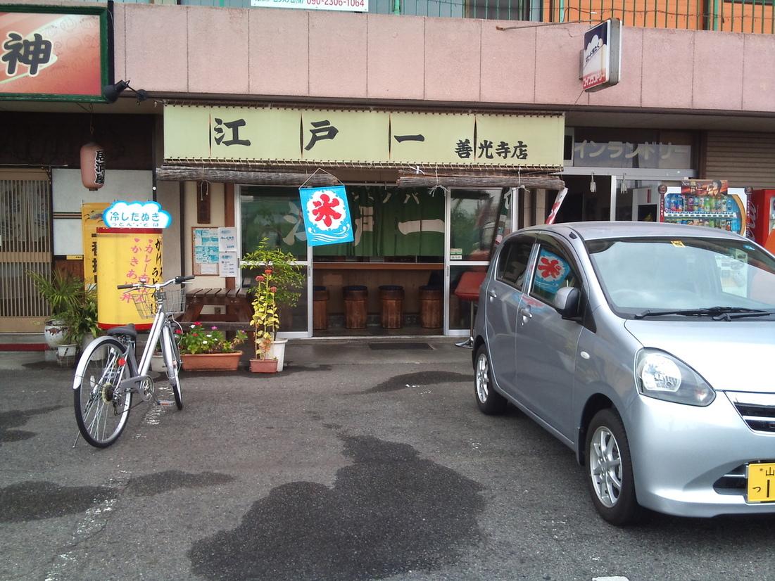 江戸一 善光寺店