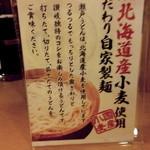 瀬戸うどん - 麺の拘り
