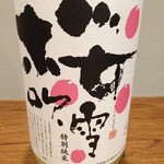 炭焼 emma - 桜吹雪 特別純米 うすにごり生