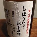 炭焼 emma - 誠鏡 しぼりたて純米
