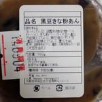 アズ・アン - 黒豆きなこ餡(原材料表示、2014年8月)