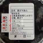 アズ・アン - 黒ゴマ餡(原材料表示、2014年8月)