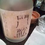 門松 - お店の冠名がついた焼酎。麦だけれど強かった~。