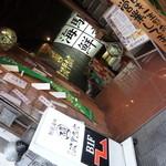 廣島屋波平商店 -