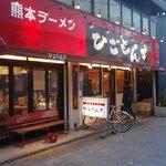 熊本ラーメン ひごもんず 武蔵小金井店 -