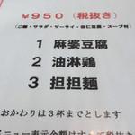 薫風飯店 - ランチメニュー