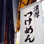 麺屋武蔵 虎洞 -