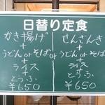 30994833 - 日替わりメニュー