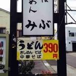 みぶうどん - 看板