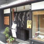 Yanagiyahonten - 店前