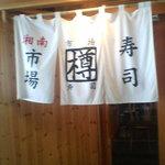 310520 - 樽寿司 市場店 入口