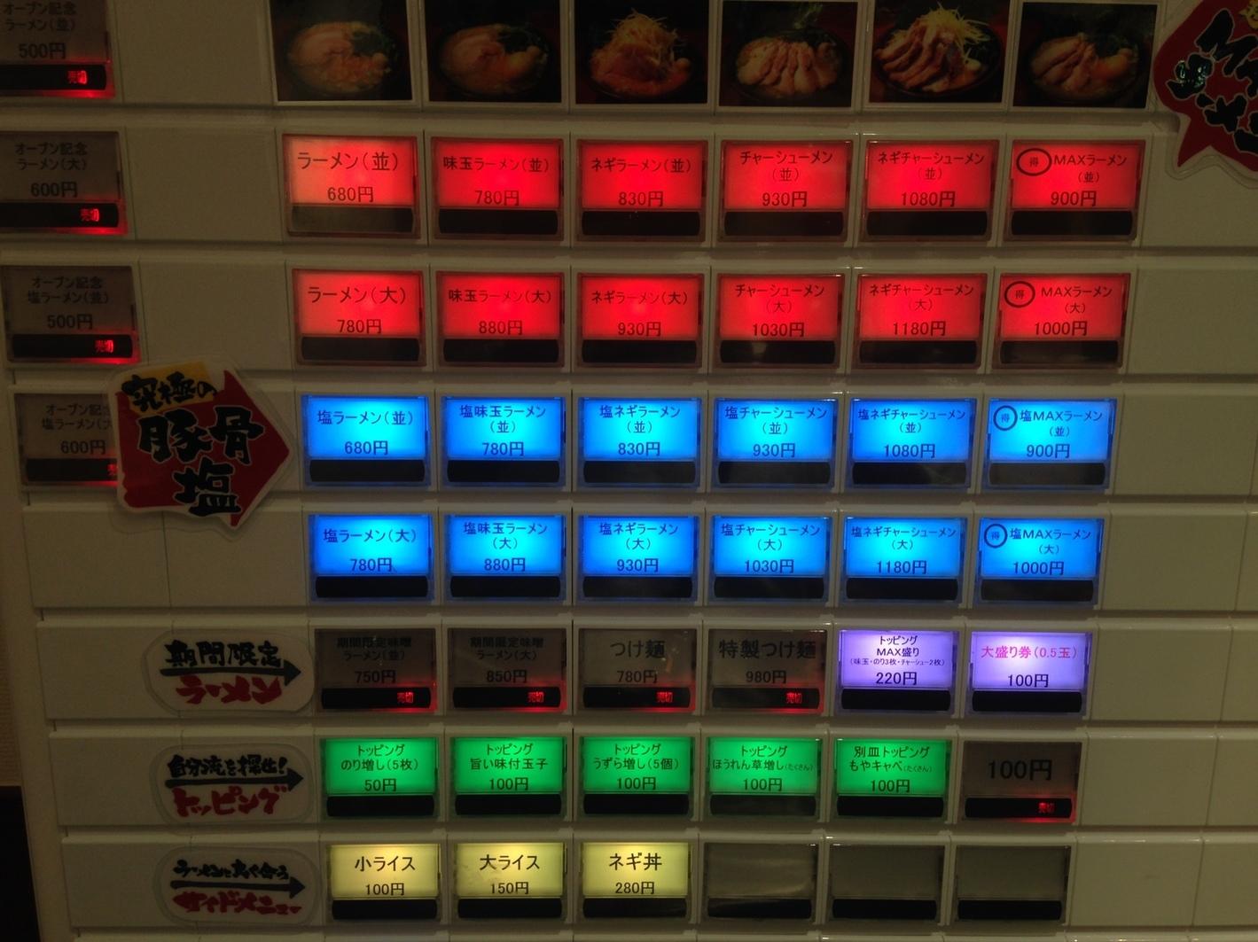 横浜家系ラーメン 町屋商店