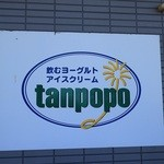 タンポポ -
