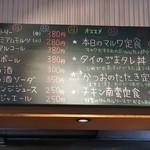 マルワ食堂 -