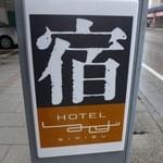しみず - ホテルしみず