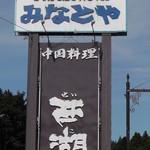 猪苗代湖畔のレストラン 中国料理 西湖 - 看板