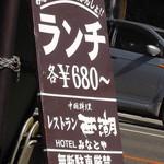 猪苗代湖畔のレストラン 中国料理 西湖 - ランチの看板