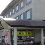 猪苗代湖畔のレストラン 中国料理 西湖 - 店舗外観