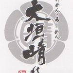大垣晴れ - つけ麺20140920大垣晴れ(岐阜県大垣市)食彩品館.jp撮影