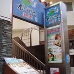 北海道はでっかい道 オホーツクの恵み 湧別町 -