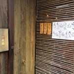 里の宿 - 吉祥寺の隠れ家です!