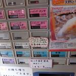 自家製麺つけそば 九六 - 201409 券売機下段