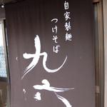 自家製麺つけそば 九六 - 201409 お店の外観