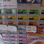 自家製麺つけそば 九六 - 201409 券売機上段