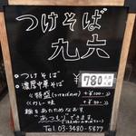 自家製麺つけそば 九六 - 201409 お店の看板