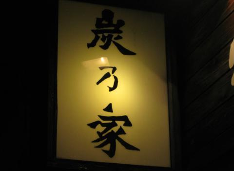 炭乃家 大井町店