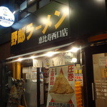 31021811 - 恵比寿駅西口、恵比寿駅前交差点スグ