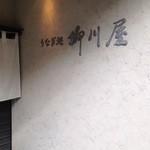 柳川屋 -