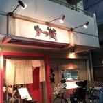 かつ蔵 - 近鉄奈良線河内永和駅目の前にあるお店の外観