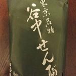 谷中せんべい 信泉堂 - 濃緑の包み紙がシブいです