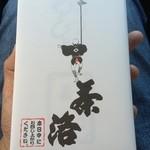 茶洛 - 本わらびもち 10個900円
