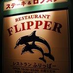 レストラン ふりっぱー -