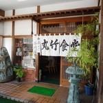 丸竹食堂 - 外観