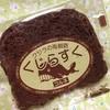 コルネ - 料理写真:くじらすく☆ 会社の同僚からお土産でもらいました♪ 会社内では大人気のラスク( *´艸`)