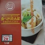 31033567 - 食べきりたんぽ
