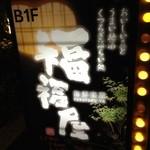 福福屋 - 看板①